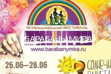 12-й Международный фестиваль Барабаны Мира-2015