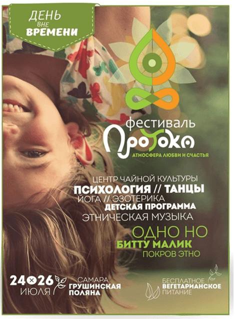 фестиваль Протока 2015