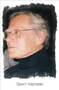 Эрнст Хартман