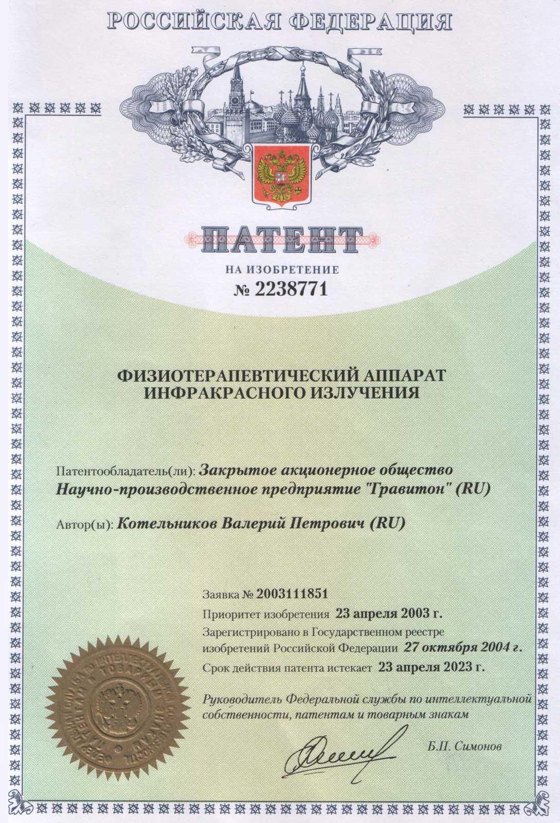 АКТг Гравитон Патент 2238771 2003-2023
