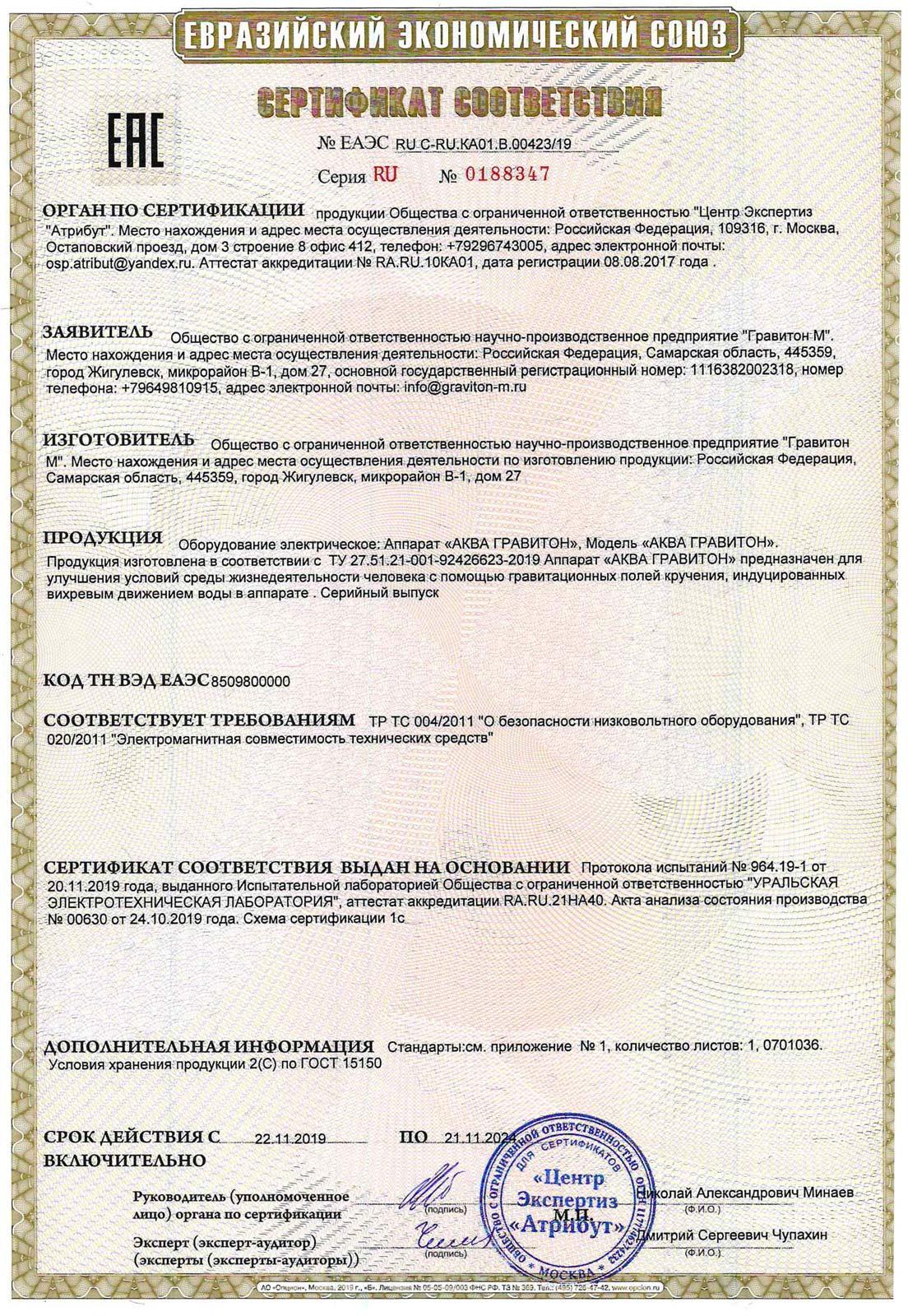 Аква Гравитон Сертификат соответствия RU0188347 2019-2024