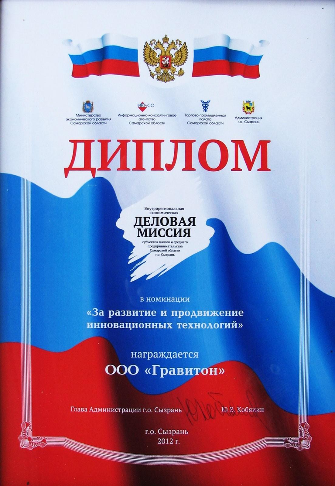Диплом Деловая миссия 2012