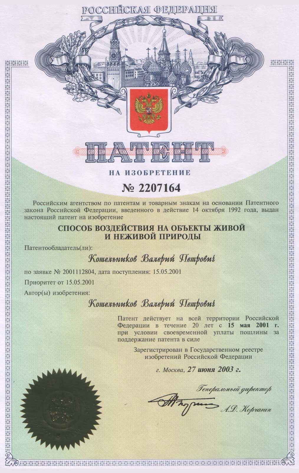 Способ Воздействия Патент 2207164 2001-2021