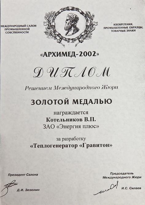 Диплом Архимед Котельников