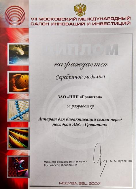 Диплом Салон инноваций 2007