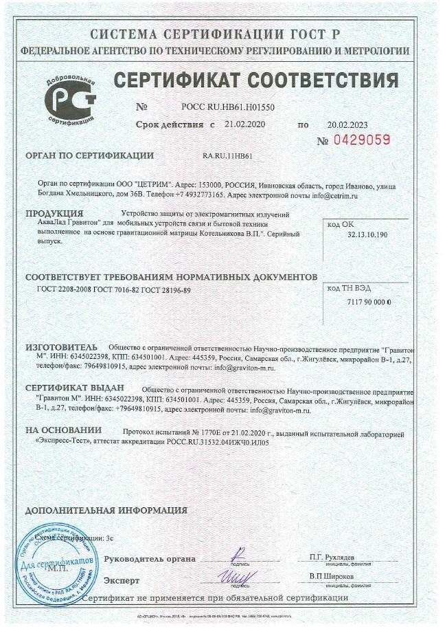 АКТг Гравитон Сертификат соответствия 0429059 2020-2023