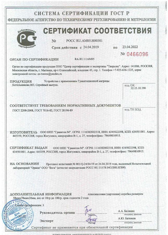 АКТг Гравитон Сертификат соответствия 0466096 2019-2022