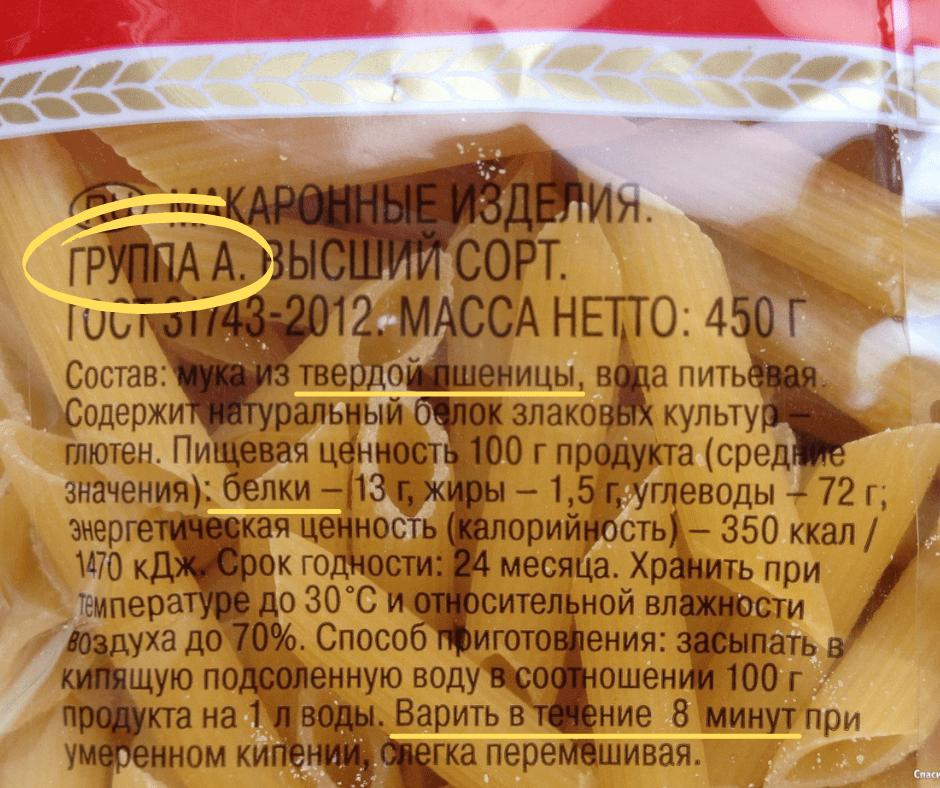 правильное питание макароны